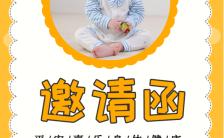 黄色扁平宝宝生日满月酒萌娃周岁邀请函海报缩略图
