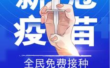 蓝色简约风格新冠疫苗接种宣传海报缩略图