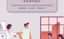 紫色扁平简约风格疫苗接种宣传海报缩略图