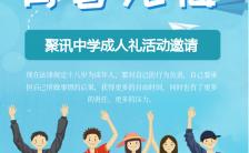 绿色扁平青春无悔18岁成人礼活动邀请函海报缩略图