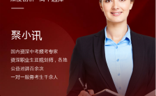 红色简约风格中考填报志愿讲座宣传海报缩略图