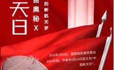 4.24中国航天日探索宇宙的奥秘中国航天梦手机海报缩略图