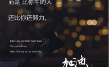 黑色简约大气风格励志语录宣传海报缩略图