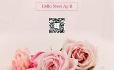 粉色唯美风格鲜花行业励志语录宣传海报缩略图