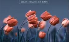 黑色简约风格鲜花行业励志语录宣传海报缩略图