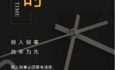 黑色简约风格励志语录宣传手机海报缩略图