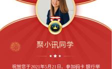 红色简约风格今日表彰宣传手机海报缩略图