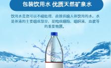 天然饮用水水站配送矿泉水纯净水宣传手机海报缩略图