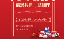 红色简约大气周年庆典宣传手机海报缩略图