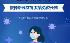蓝色扁平疫苗接种倡议书手机海报缩略图