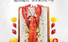白色简约龙虾商家促销海报模板缩略图