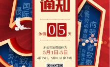 红色简约大气风格五一劳动节放假通知海报缩略图