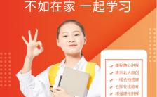 橙色明亮风格五一劳动节课程促销海报缩略图