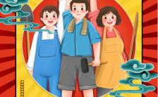 红色国潮风格五一劳动节放假通知海报缩略图
