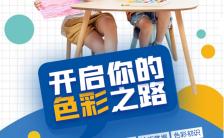 蓝色简约风格五一劳动节美术课招生宣传海报缩略图
