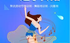蓝色简约插画风格五一劳动节舞蹈课招生宣传海报缩略图
