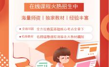 橙色简约风格五一劳动节课程促销海报缩略图