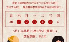 红色复古风格五一劳动节放假通知手机海报缩略图
