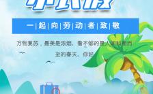 清新简约风五一旅游小长假出行手机海报缩略图