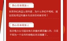 红色简约风格日本核废水热点海报缩略图