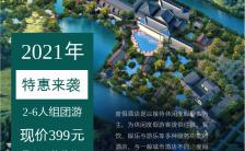 绿色清新五一假期旅游促销手机海报模板缩略图