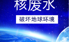 蓝色简约大气风格日本核废水事件海报缩略图