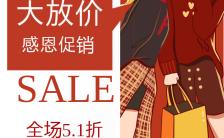 红色温馨五一劳动节促销活动海报模板缩略图