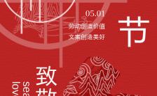 红色五一劳动节中国风手绘海报缩略图