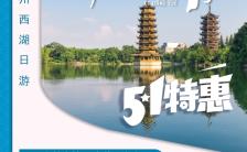蓝色简约五一假期旅游促销手机海报模板缩略图