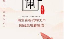 淡粉色淡雅中国风传统节气谷雨文化介绍宣传手机海报缩略图