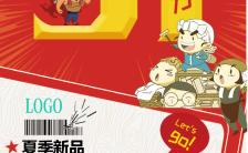 红色五一劳动节活动促销优惠宣传手机海报缩略图
