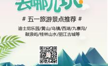 绿色清新风五一去哪儿玩儿旅行游记出行宣传手机海报缩略图