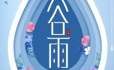 蓝色小清新风创意剪纸谷雨节气手机海报缩略图