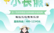 绿色小清新五一旅游小长假出行旅游宣传H5模板缩略图