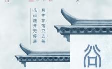 简约中国风二十四节气谷雨手机海报缩略图