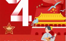 红色时尚扁平简约五四青年节活动宣传手机海报缩略图