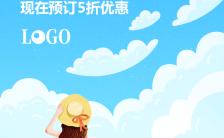 蓝色文艺范五一出游季假期旅游宣传H5模板缩略图