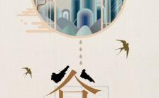 简洁中式中国传统谷雨节气宣传手机海报模版缩略图
