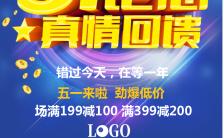 蓝色时尚五一劳动节活动促销宣传手机海报缩略图