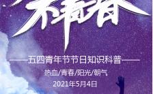 无奋斗不青春54五四青年节节日海报缩略图