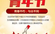党政风五四青年精神活动宣传手机海报缩略图