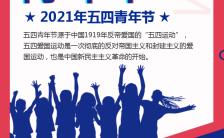 酷炫时尚大气五四青年节活动手机海报缩略图