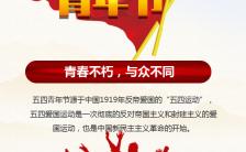 红色大气五四青年节团委团员五四精神活动宣传手机海报缩略图