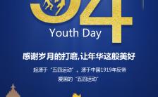 蓝色扁平五四青年节54精神团委团员活动宣传手机海报缩略图