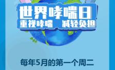 浅蓝色5.4世界哮喘日医疗健康宣传手机海报缩略图