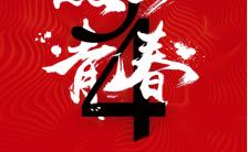 54青年节热血青春五四青年节活动宣传手机海报缩略图