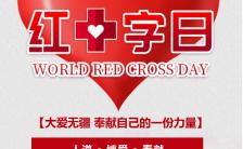5.8世界红十字会日博爱奉献公益宣传海报缩略图