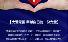 蓝色5.8世界红十字会日大爱无疆公益宣传手机海报缩略图