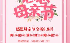 5.9感恩母亲节活动促销宣传节假日营销手机海报缩略图