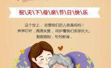 5.9感恩母亲节时光请慢点母亲节快乐手机海报缩略图
